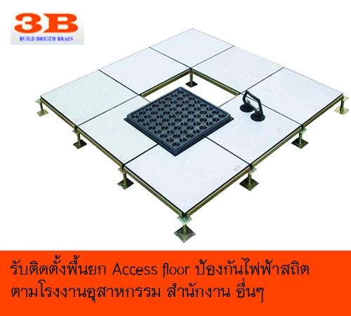 รับติดตั้งพื้นยก Access floor ป้องกันไฟฟ้าสถิต